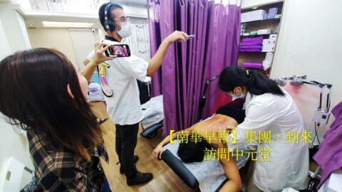 【南華早報】集團,到來訪問中元堂,讓更多朋友,知道中國醫學的厲害之處。 我們亦即場示範了如何診症,針灸,艾灸及刮痧等技術。